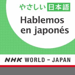 Hablemos Japonés